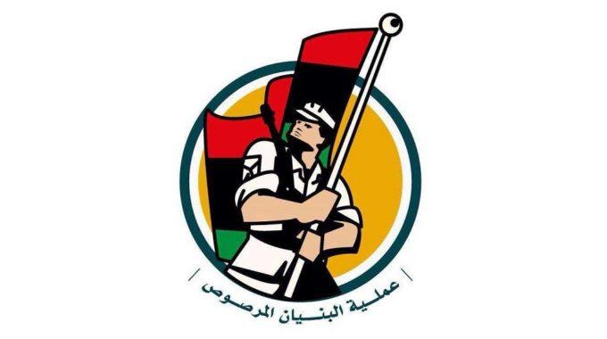البنيان المرصوص تدعو الرئاسي إلى خطة تجنب العاصمة الانهيار الأمني