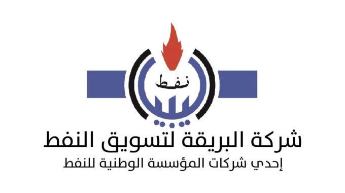 البريقة لتسويق النفط: لجنة أزمة الوقود والغاز غير قانونية