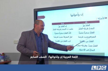 مادة اللغة العربية للصف السابع – إن وأخواتها