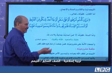 تربية إسلامية – الصف السابع/التيمم