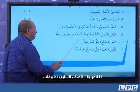 لغة عربية – الصف السابع/ تطبيقات