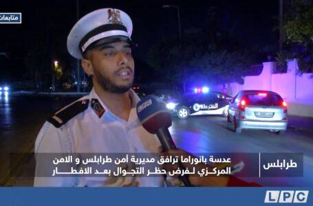 متابعات | عدسة بانوراما ترافق مديرية أمن طرابلس و الامن المركزي لفرض حظر التجوال بعد الافطار