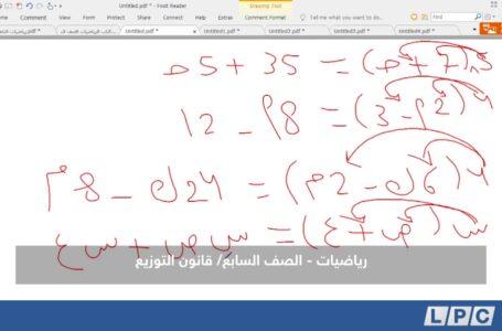 درس رياضيات – الصف السابع: قانون التوزيع