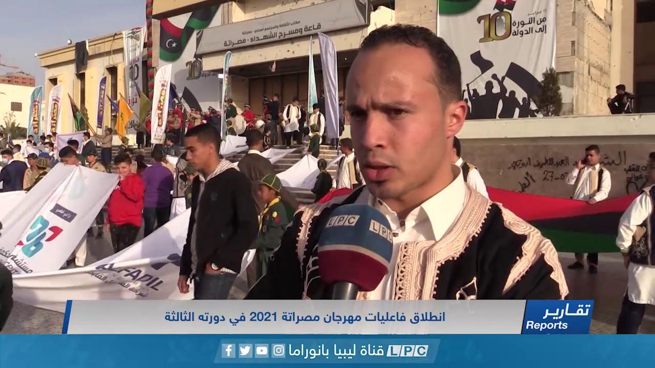 انطلاق فاعليات مهرجان مصراتة 2021 في دورته الثالثة.