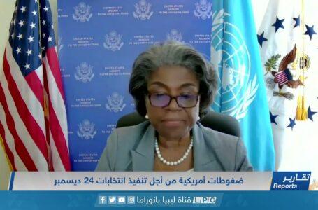 تقرير | ضغوطات أمريكية من أجل تنفيذ انتخابات 24 ديسمبر