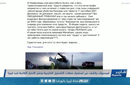 تقرير | فيسبوك يكشف عن استمرار حملات التضليل الخارجية ونشر الأخبار الكاذبة ضد ليبيا