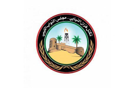 تكتل فزان النيابي يطالب بالكشف عن ملابسات حادثة التفجير