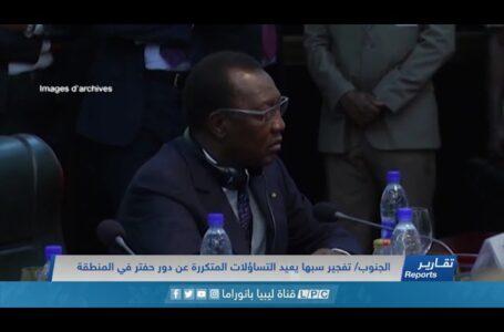 تقرير | تفجير سبها يعيد التساؤلات المتكررة عن دور حفتر في المنطقة