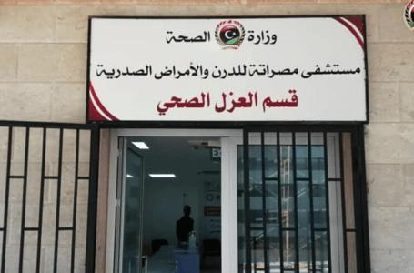 افتتاح مركز للعزل الصحي بمنطقة زريق في مدينة مصراتة