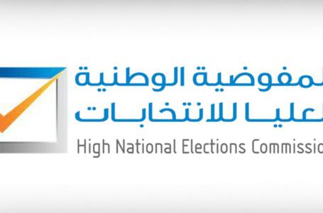 مفوضية الانتخابات تسجل أكثر من 51 ألف ناخب جديد