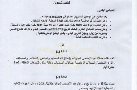 المجلس البلدي زوارة يعلن إلغاء صلاة العيد وإقفال أماكن التجمعات