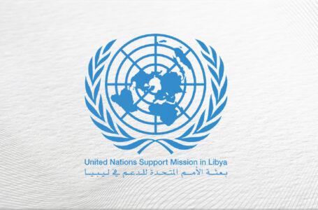 البعثة الأممية ترحب بعقد اجتماع 5+5 بالعاصمة