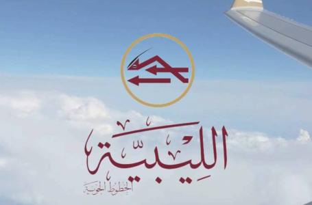 الخطوط الجوية الليبيـة تستأنف الأربعاء رحلاتها إلى تونس