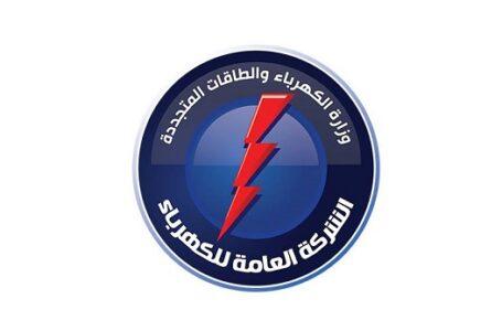 العامة للكهرباء: ساعات طرح الأحمال ساعتان لكل من الجناح الغربي والجنوبي والشرقي